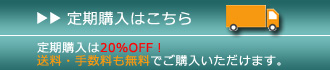 定期購入20%OFF!送料・手数料も無料!