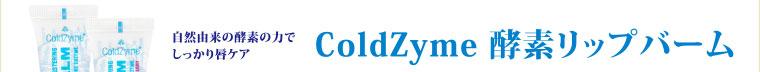 自然由来の酵素の力でしっかり唇ケア ColdZyme 酵素リップバーム