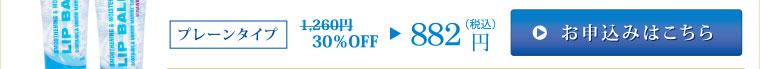 プレーンタイプ 30%offの882円