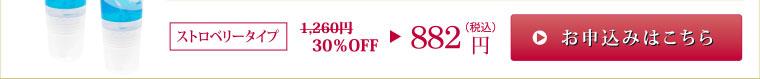 ストロベリータイプ 30%offの882円