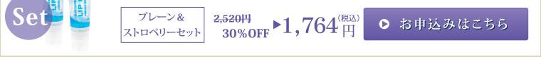 プレーン&ストロベリーセット 30%offの1,764円
