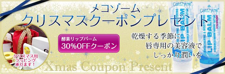 メコゾーム クリスマスクーポンプレゼント「酵素リップバーム30%OFFクーポン」
