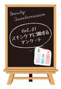 Vol.01スキンケアに関するアンケート