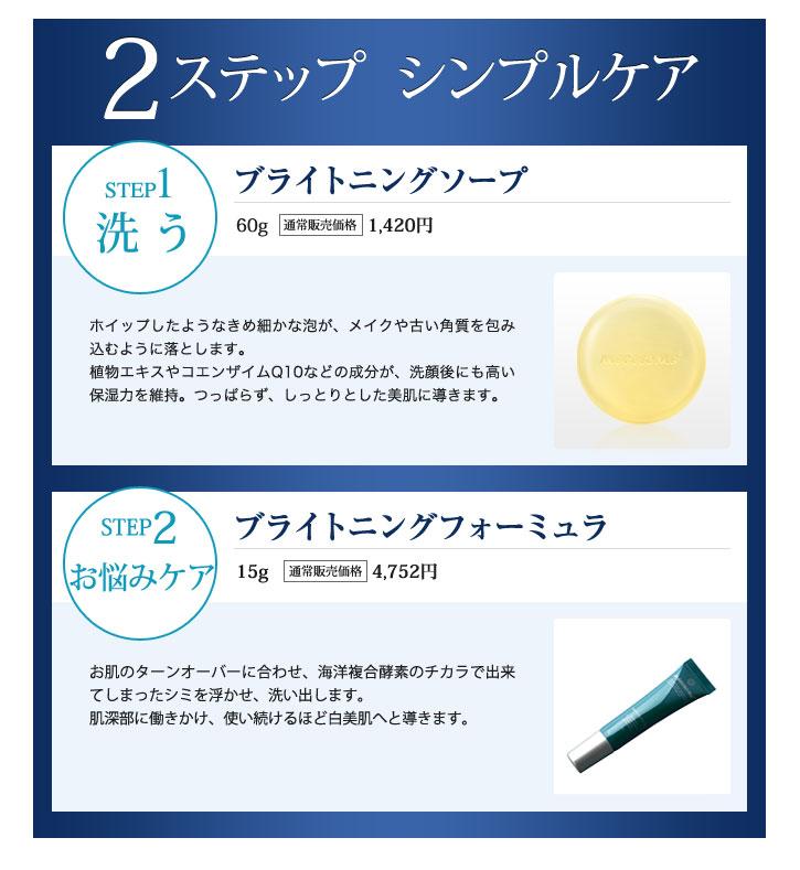 Step1:ブライトニングソープ(洗う)