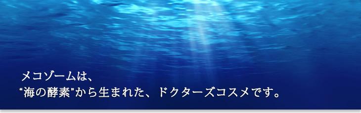 メコゾームとは、海の恵み〜海洋複合酵素〜からできたエイジングケア基礎化粧品です。